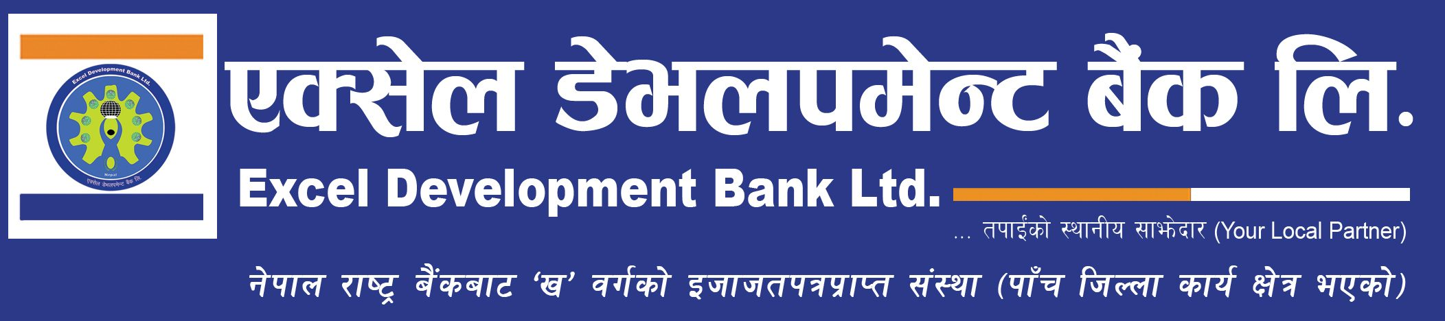 Excel Development Bank Ltd.